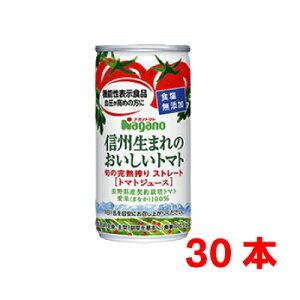 【2020年新物】信州生まれのおいしいトマト 食塩無添加(機能性表示食品) ストレート 190g缶 30本入り 無塩 食塩不使用トマトジュース 7.2kgナガノトマト