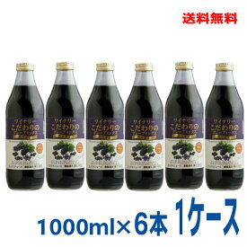 【本州のみ送料無料】アルプス ワイナリーこだわりのグレープミックス 黒の果実 1L瓶入り 6本果汁100%北海道・四国・九州行きは追加送料220円かかります。1000ml