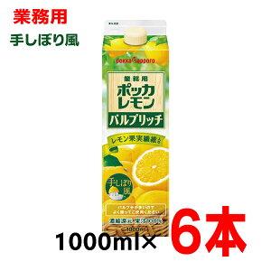 業務用ポッカレモン パルプリッチ果汁100%1L×6本1000mlポッカサッポロレモン果汁100%濃縮還元保存料無添加