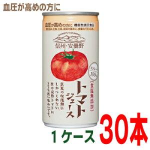 【2021年新物】ゴールドパック 信州・安曇野 トマトジュース【食塩無添加】機能性表示食品(GABA)190g缶 30本入り 無塩 7.2kg