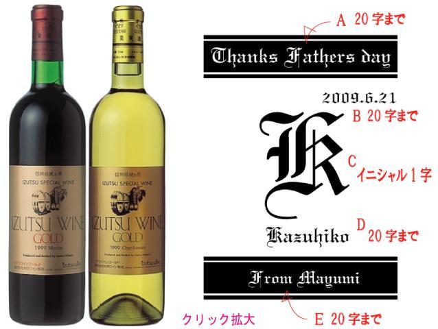 父の日・母の日・お誕生日・記念日プレゼントにエッチングボトルワイン井筒ワイン ゴールド イニシャルイヅツワイン