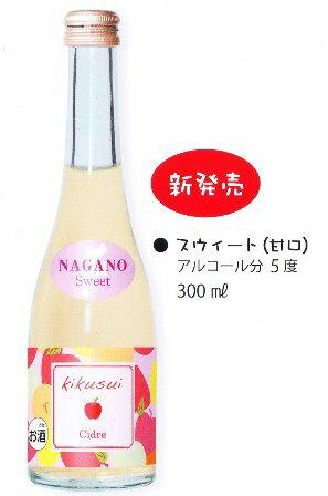 喜久水 kikusui Cidre(きくすい シードル)スウィート(甘口)300mlりんごのお酒スパークリングリンゴのスパークリングワイン 林檎
