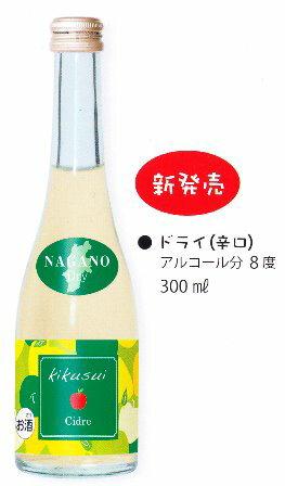 【新発売】喜久水 kikusui Cidre(きくすい シードル)ドライ(辛口)300mlりんごのお酒スパークリングリンゴのスパークリングワイン 林檎
