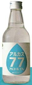 【本州のみ送料無料】アルカス77 360mlアルコール分77%北海道・四国・九州行きは追加送料220円かかります。