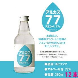【本州のみ送料無料】アルカス77 360ml 12本入りアルコール分77%北海道・四国・九州行きは追加送料220円かかります。
