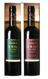井筒ワインデザートワイン2本セットデザートコンコードデザートナイヤガラID-2