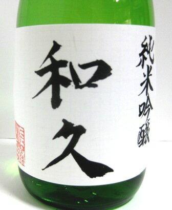 【手書きラベル 信州の地酒】メッセージ・名入り 仙人蔵 純米吟醸 720ml仙醸