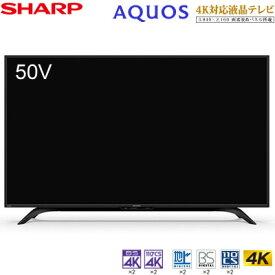 【返品OK!条件付】シャープ 50V型 4Kチューナー内蔵 液晶テレビ アクオス BH1ライン 4T-C50BH1 SHARP AQUOS【KK9N0D18P】【240サイズ】