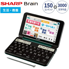 【返品OK!条件付】シャープ カラー電子辞書 生活・教養 ブレーン Brain PW-AA2-G グリーン系【KK9N0D18P】【80サイズ】