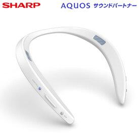 【返品OK!条件付】シャープ アクオス サウンドパートナー ウェアラブルネックスピーカー AN-SS2-W ホワイト SHARP【KK9N0D18P】【80サイズ】