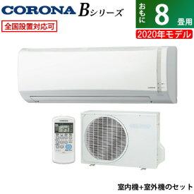 【返品OK!条件付】エアコン 8畳用 コロナ 2.5kW Bシリーズ 2020年モデル CSH-B2520R-W-SET ホワイト CSH-B2520R-W + COH-B2520R【KK9N0D18P】【220サイズ】
