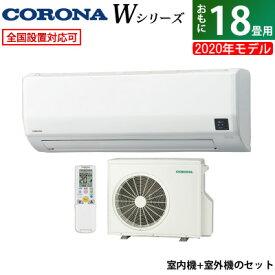 【キャッシュレス5%還元店】【返品OK!条件付】コロナ 18畳用 5.6kW 200V エアコン Wシリーズ 2020年モデル CSH-W5620R2-W-SET ホワイト CSH-W5620R2-W + COH-W5620R2【KK9N0D18P】【240サイズ】