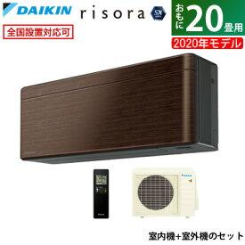 【返品OK!条件付】エアコン 20畳用 ダイキン 6.3kW 200V risora リソラ SXシリーズ 2020年モデル S63XTSXP-M-SET ウォルナットブラウン F63XTSXPK + R63XSXP【KK9N0D18P】【260サイズ】