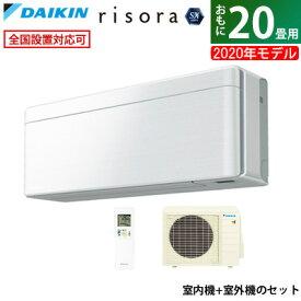 【返品OK!条件付】エアコン 20畳用 ダイキン 6.3kW 200V risora リソラ SXシリーズ 2020年モデル S63XTSXP-W-SET ラインホワイト F63XTSXPW + R63XSXP【KK9N0D18P】【260サイズ】