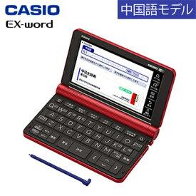 【返品OK!条件付】カシオ 電子辞書 エクスワード 中国語モデル XD-SX7300RD レッド【KK9N0D18P】【60サイズ】