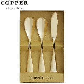 【返品OK!条件付】アヅマ COPPER the Cutlery アイスクリームスプーン2本&バターナイフ1本セット 1AZ-CIB-3GDmi ゴールドミラー【KK9N0D18P】【60サイズ】