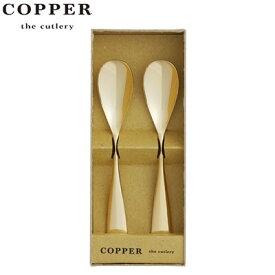 【返品OK!条件付】アヅマ COPPER the Cutlery アイスクリームスプーン2本セット 3AZ-CI-2GDmi ゴールドミラー【KK9N0D18P】【60サイズ】
