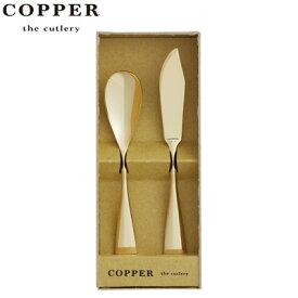 【返品OK!条件付】アヅマ COPPER the Cutlery アイスクリームスプーン&バターナイフ 4AZ-CIB-2GDmi ゴールドミラー【KK9N0D18P】【60サイズ】