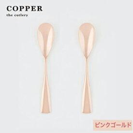【返品OK!条件付】アヅマ COPPER the Cutlery アイスクリームスプーン2本セット CI-2PGmi ピンクゴールド【KK9N0D18P】【60サイズ】