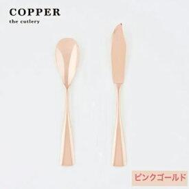 【返品OK!条件付】アヅマ COPPER the Cutlery アイスクリームスプーン&バターナイフ CIB-2PGmi ピンクゴールド【KK9N0D18P】【60サイズ】