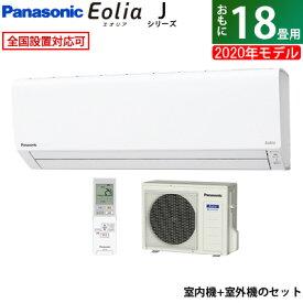 【返品OK!条件付】エアコン 18畳用 パナソニック 5.6kW 200V エオリア Jシリーズ 2020年モデル CS-560DJ2-W-SET クリスタルホワイト CS-560DJ2-W + CU-560DJ2【KK9N0D18P】【220サイズ】
