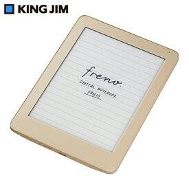 【即納】【返品OK!条件付】キングジム デジタルノート フリーノ FRN10 マットベージュ KING JIM【KK9N0D18P】【60サイズ】