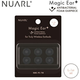 【返品OK!条件付】NUARL Magic Ear+ for TWE フォーム イヤーピース 抗菌 NME-PS-TW-L Lサイズ x3セット【KK9N0D18P】【メール便サイズ】