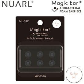 【返品OK!条件付】NUARL Magic Ear+ for TWE フォーム イヤーピース 抗菌 NME-PS-TW-S Sサイズ x3セット【KK9N0D18P】【メール便サイズ】