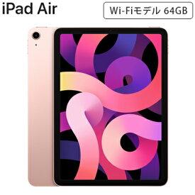 【即納】【返品OK!条件付】Apple 10.9インチ iPad Air Wi-Fiモデル 64GB 第4世代 MYFP2J/A ローズゴールド MYFP2JA Liquid Retinaディスプレイ【KK9N0D18P】【80サイズ】