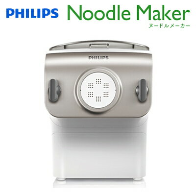 フィリップス ヌードルメーカー HR2365-01 シャンパンゴールド ホワイトうどん そば ラーメン パスタ 本格的な生麺が約10分でカンタンに作れる 自動製麺 低糖質 オリジナルパスタ 【KK9N0D18P】