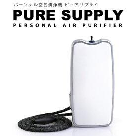 【即納】【返品OK!条件付】ピュアサプライ パーソナル空気清浄機(携帯用) イオン発生器 大作商事 PS2WT 【KK9N0D18P】【120サイズ】