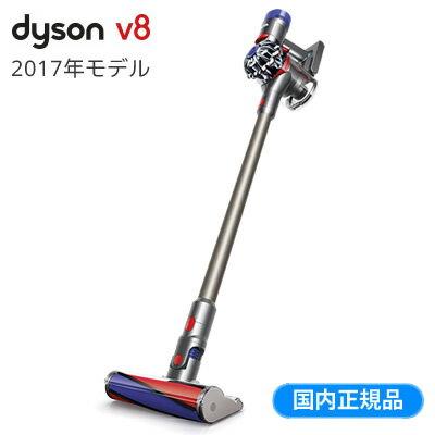 【返品OK!条件付】国内正規品 ダイソン 掃除機 Dyson V8 Fluffy+ サイクロン式クリーナー フラフィ プラス SV10 FF COM2 2017年モデル SV10FFCOM2 【KK9N0D18P】【120サイズ】