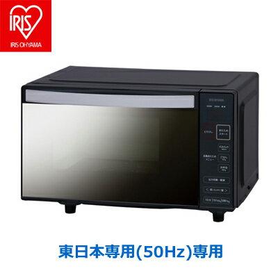【返品OK!条件付】アイリスオーヤマ 18L 電子レンジ 50Hz 東日本専用 フラットテーブル ミラーガラス IMB-FM18-5 【KK9N0D18P】【140サイズ】