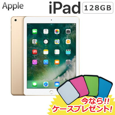 【ポイント最大41倍!〜6/21(木)1:59迄】【返品OK!条件付】【今ならケースプレゼント!】Apple iPad 9.7インチ Retinaディスプレイ Wi-Fiモデル 128GB MPGW2J/A ゴールド MPGW2JA 【KK9N0D18P】【80サイズ】