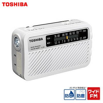 【返品OK!条件付】東芝 FM/AM充電ラジオ 防水・防塵 手回しハンドル充電対応 ワイドFM対応 LEDライト搭載 TY-JKR5-W ホワイト 【KK9N0D18P】【100サイズ】