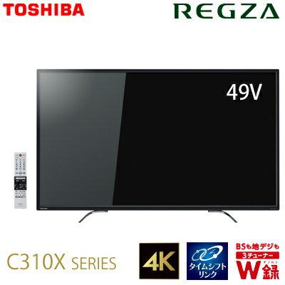 【返品OK!条件付】東芝 49V型 4K対応 液晶テレビ レグザ C310Xシリーズ タイムシフトリンク 49C310X 【KK9N0D18P】【200サイズ】