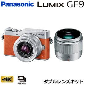 【即納】【返品OK!条件付】パナソニック ミラーレス一眼カメラ ルミックス LUMIX Gシリーズ DC-GF9 ダブルレンズキット DC-GF9W-D オレンジ 【KK9N0D18P】【80サイズ】