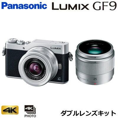 【即納】【返品OK!条件付】パナソニック ミラーレス一眼カメラ ルミックス LUMIX Gシリーズ DC-GF9 ダブルレンズキット DC-GF9W-S シルバー 【KK9N0D18P】【80サイズ】