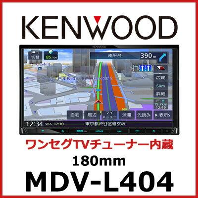 【返品OK!条件付】ケンウッド 7型 200mm カーナビ メモリーナビ 彩速ナビ TYPE-L MDV-L404 ワンセグ DVD 【KK9N0D18P】【100サイズ】