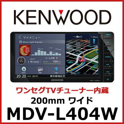 【返品OK!条件付】ケンウッド 7型ワイド 200mmワイド カーナビ メモリーナビ 彩速ナビ TYPE-L MDV-L404W ワンセグ DVD 【KK9N0D18P】【100サイズ】
