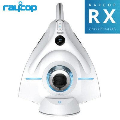 【返品OK!条件付】レイコップ 布団掃除機 ふとんクリーナー RAYCOP RX RX-100JWH ホワイト 【KK9N0D18P】【120サイズ】