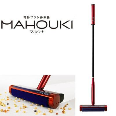 【返品OK!条件付】CCP 電動ブラシ掃除機 マホウキ MAHOUKI ZT-BC15-RD レッド 【KK9N0D18P】【120サイズ】