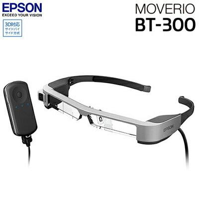 【返品OK!条件付】エプソン スマートグラス モベリオ MOVERIO BT-300 パーソナルシアター AR(拡張現実)ヘッドマウントディスプレイ【KK9N0D18P】【80サイズ】