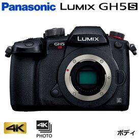 【返品OK!条件付】パナソニック ミラーレス一眼カメラ ルミックス LUMIX Gシリーズ GH5S ボディ DC-GH5S【KK9N0D18P】【80サイズ】
