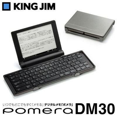 【返品OK!条件付】キングジム デジタルメモ ポメラ pomera DM30 DM30-SL シルバー【KK9N0D18P】【60サイズ】