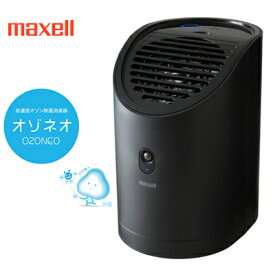 【返品OK!条件付】マクセル 低濃度オゾン除菌消臭器 オゾネオプラス MXAP-APL250BK ブラック 【KK9N0D18P】【80サイズ】