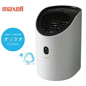 【返品OK!条件付】マクセル 低濃度オゾン除菌消臭器 オゾネオプラス MXAP-APL250WH ホワイト 【KK9N0D18P】【80サイズ】