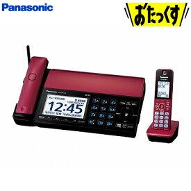 【返品OK!条件付】パナソニック デジタルコードレス普通紙ファクス 子機1台付き おたっくす KX-PD915DL-R ボルドーレッド Panasonic【KK9N0D18P】【120サイズ】