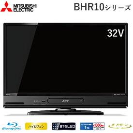 【返品OK!条件付】三菱電機 32V型 液晶テレビ リアル BDレコーダー内蔵 BHR10 LCD-A32BHR10【KK9N0D18P】【160サイズ】