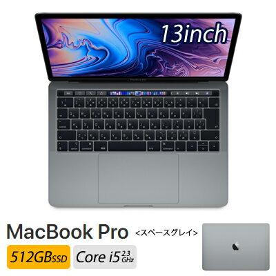 【返品OK!条件付】Apple 13インチ MacBook Pro 512GB SSD スペースグレイ MR9R2J/A Touch Bar搭載モデル,2.3 GHz Intel Core i5 MR9R2JA アップル【KK9N0D18P】【100サイズ】
